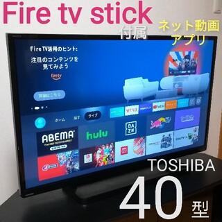 東芝 - 【Fire TV Stick付属/VOD、アプリ】東芝 40型液晶テレビ