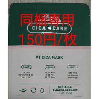 同梱専用 シカマスク 2枚(パック/フェイスマスク)