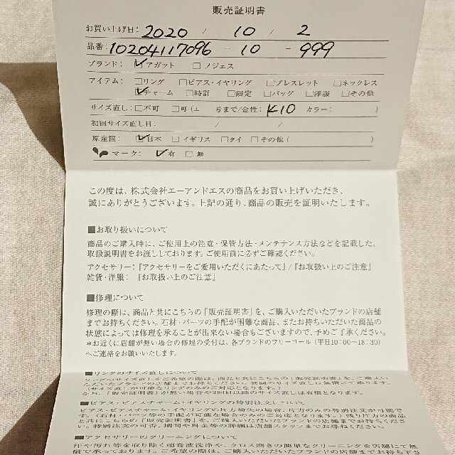 agete(アガット)のアガット K10&ブラックダイヤモンドチャーム【馬蹄&鍵】 レディースのアクセサリー(チャーム)の商品写真