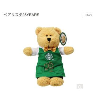 Starbucks Coffee - スターバックスコーヒー ベアリスタ25周年記念