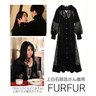 ファーファー(fur fur)のFURFUR レースガウン ワンピース 恋つづ(ロングワンピース/マキシワンピース)