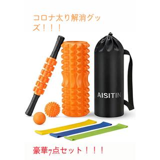 【宅トレアイテム!!】筋膜リリース7点セット収納袋付き(ヨガ)