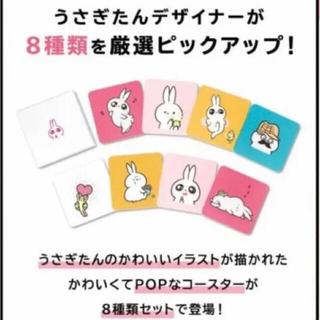 シセイドウ(SHISEIDO (資生堂))の【新品未使用】資生堂 うさぎたん コースター 8枚セット(テーブル用品)