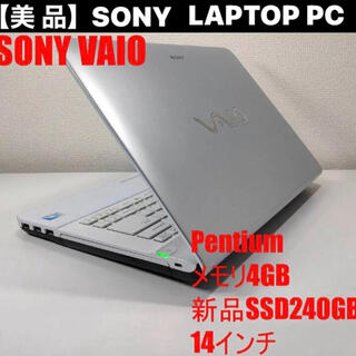 SONY - 【美品】SONY VAIO ノートパソコン Pentium