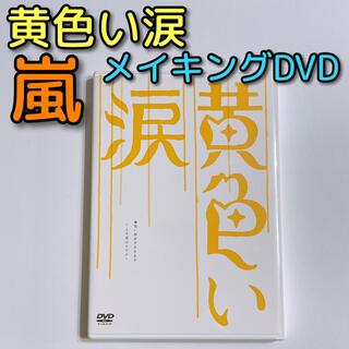 嵐 - 黄色い涙 より道のススメ DVD 嵐 大野智 櫻井翔 相葉雅紀 二宮和也 松本潤