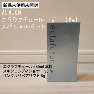 ALBION - 【新品未使用】ALBION アルビオン エクラフチュール d  60ml 本体