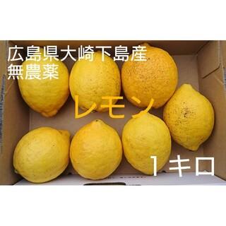 無農薬!広島県大崎下島産 特別栽培レモン1キロ(フルーツ)