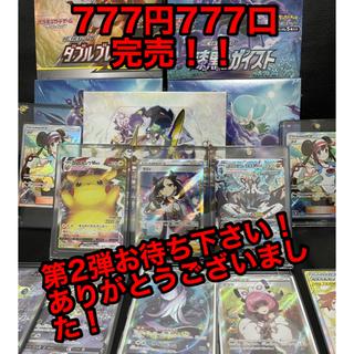 ポケモン - 日曜日まで値下げ!!555円!!ポケモンカード555円オリパ!
