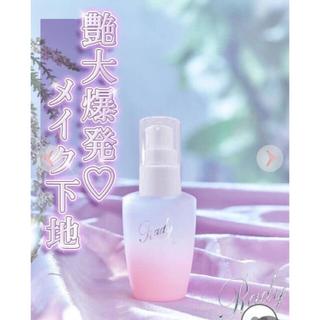 レディー(Rady)のRADY♡新品メイクアップベース(化粧下地)