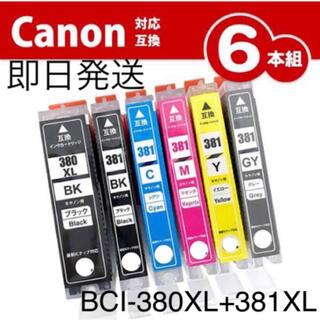 Canon - 【新品未開封】キャノン BCI-380XL+381XL 6色 大容量 互換