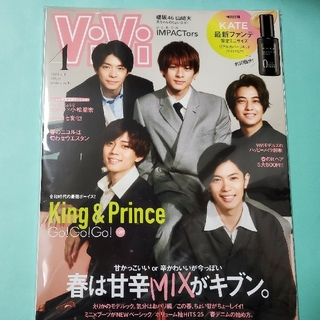 コウダンシャ(講談社)の【King&Prince】ViVi 2021年 04月号(その他)