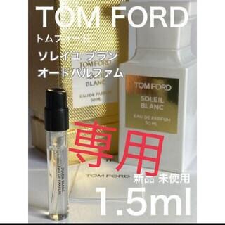 TOM FORD - [t-s]TOMFORD トムフォード ソレイユブラン EDP 1.5ml