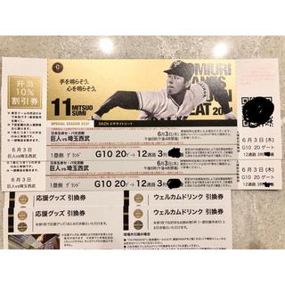 読売ジャイアンツ - 野球 東京ドーム エキサイトシート