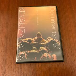 ケヤキザカフォーティーシックス(欅坂46(けやき坂46))の僕たちの嘘と真実 Documentary of 欅坂46 DVD スペシャル・エ(日本映画)