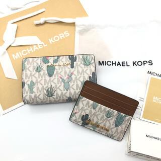 Michael Kors - 【新品】マイケルコース  折り財布 パスケース セット