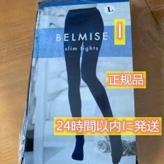 )BELMISE ベルミス スリムタイツセット Lサイズ 1枚