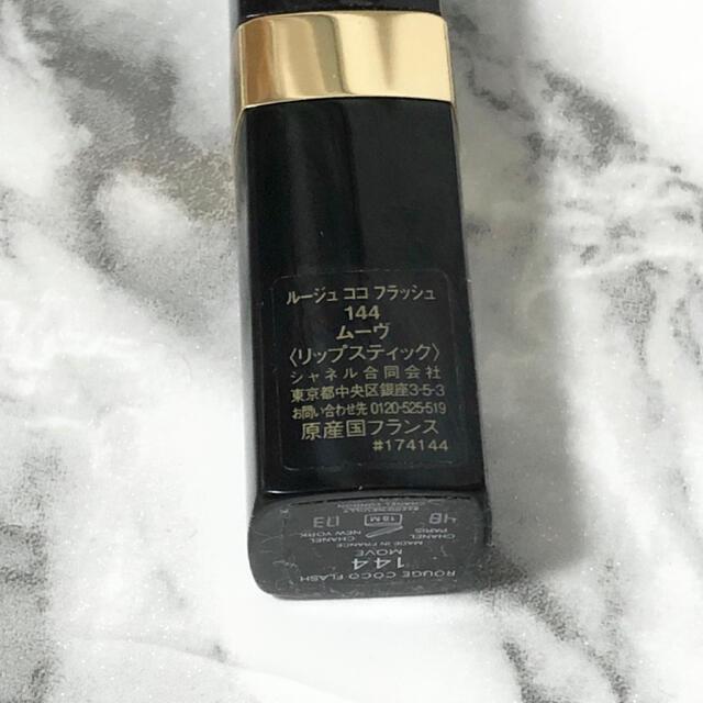 CHANEL(シャネル)のCHANEL シャネル ムーヴ 144 リップ 口紅 コスメ/美容のベースメイク/化粧品(口紅)の商品写真