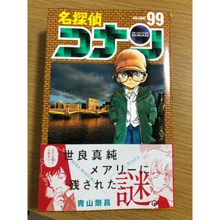 名探偵コナン99巻