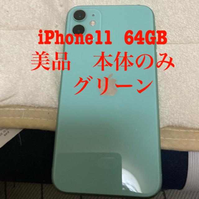 Apple(アップル)のiPhone11 本体グリーン  スマホ/家電/カメラのスマートフォン/携帯電話(スマートフォン本体)の商品写真