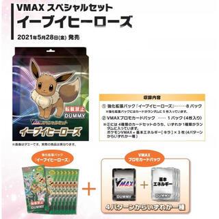 ポケモン - ポケモンカードゲーム VMAXスペシャルセット イーブイヒーローズ