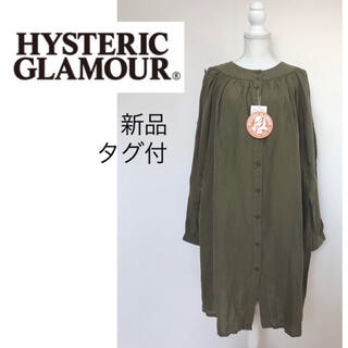 HYSTERIC GLAMOUR - 新品タグ付 ヒステリックグラマー シャツワンピース   カーキ