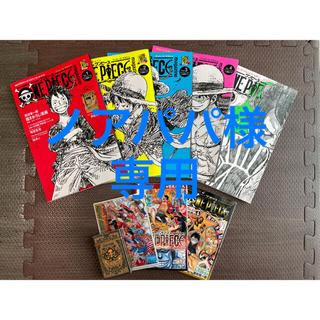 【付録未開封】ONEPIECE magazine Vol.1〜5&映画特典セット