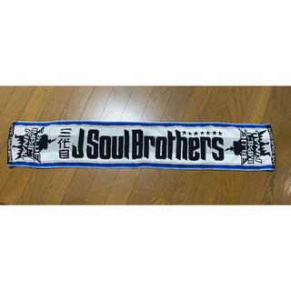 サンダイメジェイソウルブラザーズ(三代目 J Soul Brothers)の三代目JSB BLUE IMPACT Finalタオル(ミュージシャン)