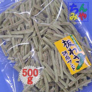 板わさ胡麻サンド/送料込(たっぷり500g)胡麻と鱈をサンド&わさび味珍味、旨い(菓子/デザート)