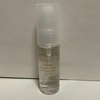 ムジルシリョウヒン(MUJI (無印良品))の無印良品 マスクスプレー シトラスの香り 50ml(日用品/生活雑貨)