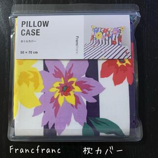 Francfranc - 新品☆Francfranc☆フランフラン☆枕カバー☆ストライプ×花柄