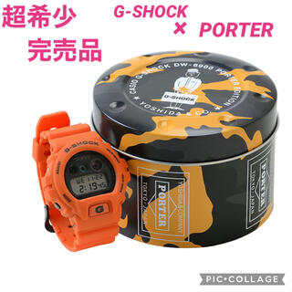 G-SHOCK - 超希少!完売品!G-SHOCK × PORTER  DW-6900