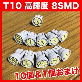 T10/8連LEDバルブ 8SMD 高輝度ウェッジ球 10個1セット+1個おまけ(汎用パーツ)