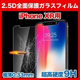iPhone XR用⭐️硬度9H⭐️2.5D液晶保護強化ガラスフィルム(保護フィルム)
