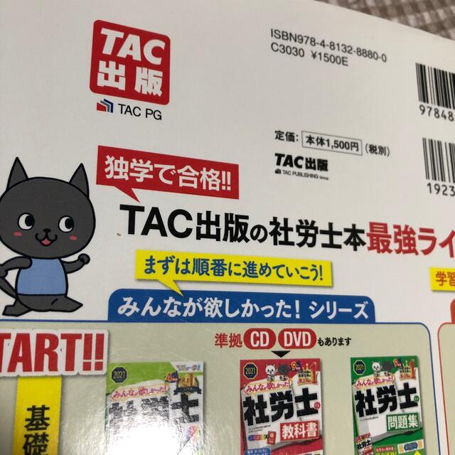 TAC出版(タックシュッパン)のみんなが欲しかった! 社労士合格へのはじめの一歩 2021年度版 エンタメ/ホビーの本(資格/検定)の商品写真