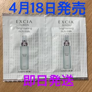 ALBION - アルビオン エクシア ブライトニング リッチミルクサンプル