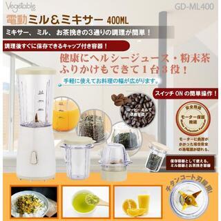 新品!電動ミル&ミキサー!ミキサーミル、お茶挽きの3通りの調理が簡単!送料無料!