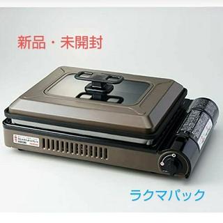 イワタニ(Iwatani)の【新品・未開封】イワタニ ホットプレート 焼き上手さんα CB-GHP-A-BR(ホットプレート)
