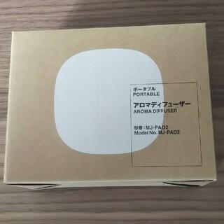 MUJI (無印良品) - ※新品未開封※ 無印良品ポータブルアロマディフューザー/【送料込み】