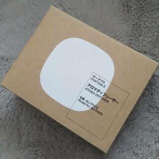 MUJI (無印良品) - ★新品未開封★  無印良品ポータブルアロマディフューザー/【送料込み】
