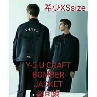 ヨウジヤマモト(Yohji Yamamoto)の激レアsizeXS Y-3 総刺繍 暴走族 クラフトボンバー MA1(ブルゾン)