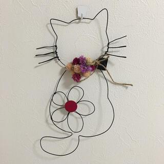 猫 ワイヤーアート 首に ドライフラワー付(ドライフラワー)