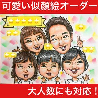 ❤️似顔絵オーダー❤️オーダーメイド❣️記念日 誕生日 ファミリー