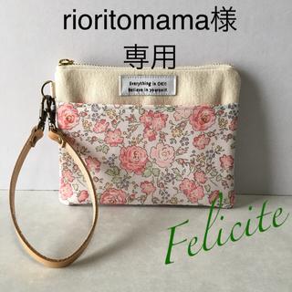 rioritomama様専用★リバティ ハンドメイド ポーチ(ポーチ)