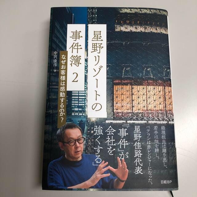星野リゾートの事件簿 2 エンタメ/ホビーの本(ビジネス/経済)の商品写真