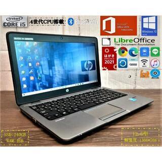 美品/中古 HP 820G1 SSD内蔵/カメラ/オフィス内蔵