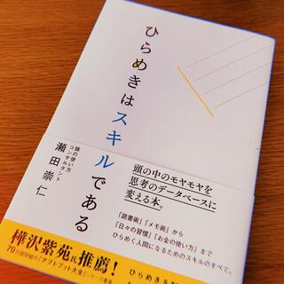【美品】ひらめきはスキルである 瀬田崇仁(ビジネス/経済)