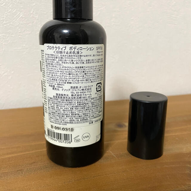 Aesop(イソップ)のAesop プロテクティブ ボディローション SPF50 コスメ/美容のボディケア(日焼け止め/サンオイル)の商品写真