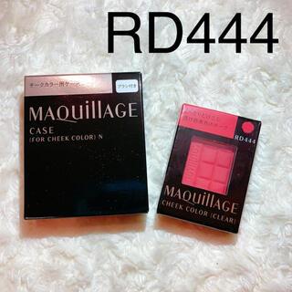 マキアージュ(MAQuillAGE)のマキアージュ チークカラーRD444 ケース付き(チーク)