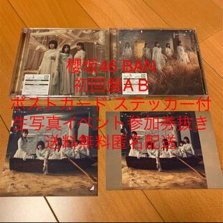 欅坂46(けやき坂46) - 櫻坂46 BAN 2nd ポストカード ステッカー付き