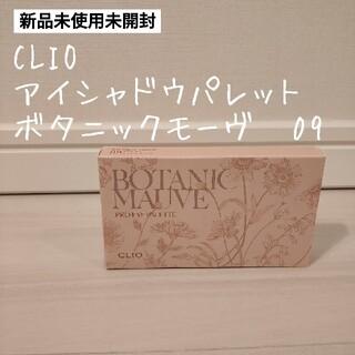 3ce - 【新品未使用】 CLIO プロ アイ パレット 09 ボタニックモーヴ